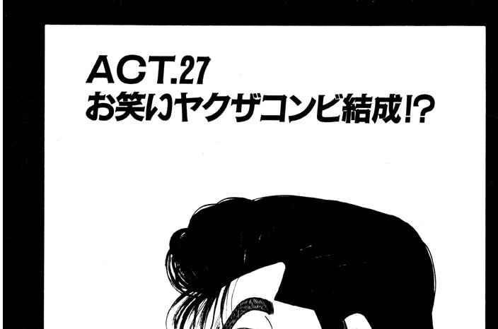 ACT.27 お笑いヤクザコンビ結成!?