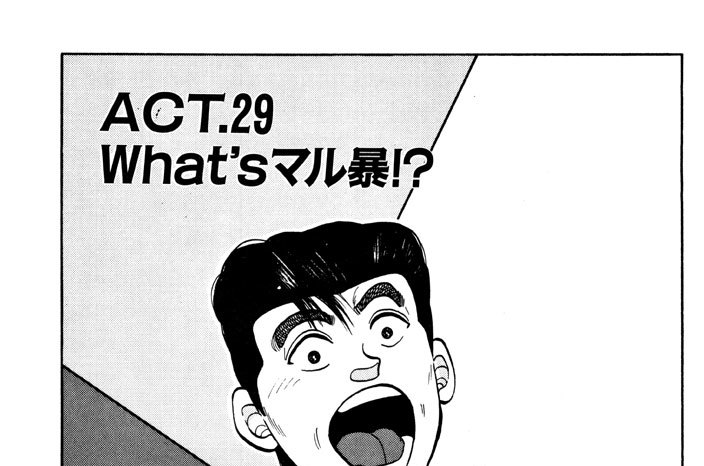 ACT.29 What'sマル暴!?