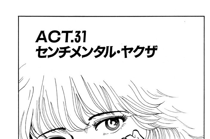 ACT.31 センチメンタル・ヤクザ