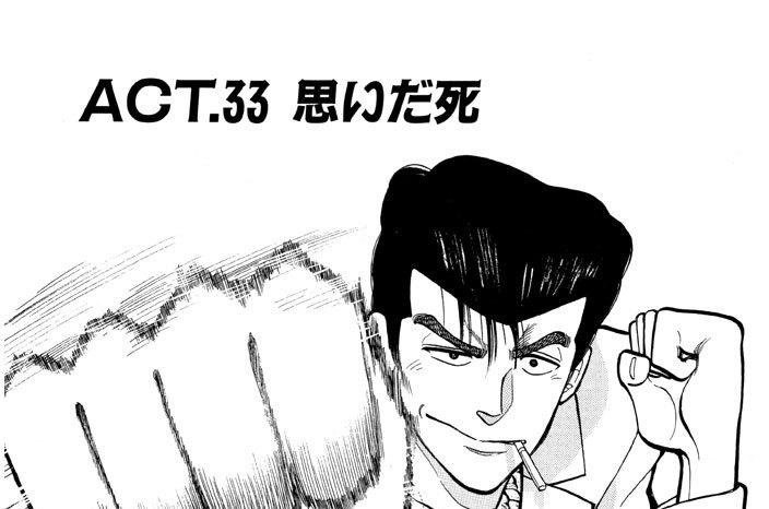 ACT.33 思いだ死