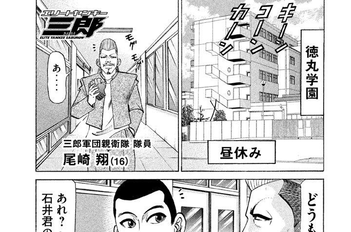 第148話 カニ部の野望!!