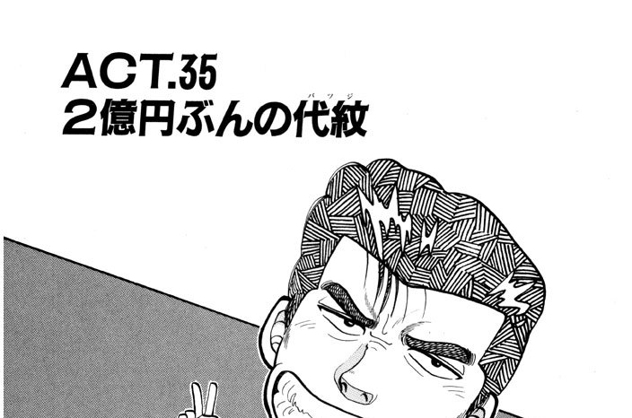 ACT.35 2億円ぶんの代紋(バッジ)