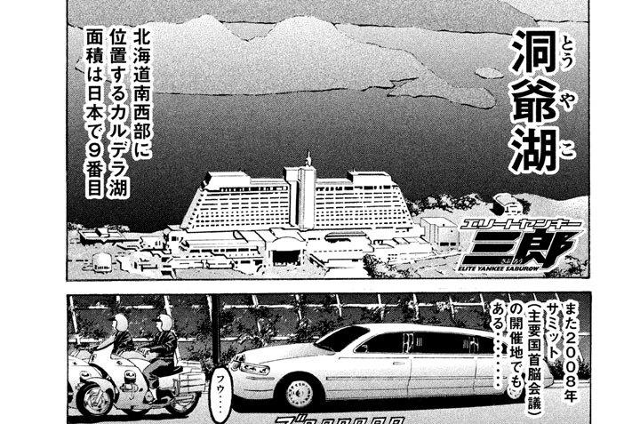 第152話 洞爺湖にて番長サミット開催!!