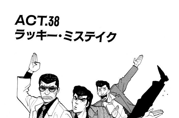 ACT.38 ラッキー・ミステイク