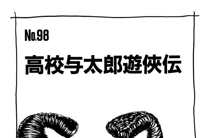 高校与太郎遊侠伝