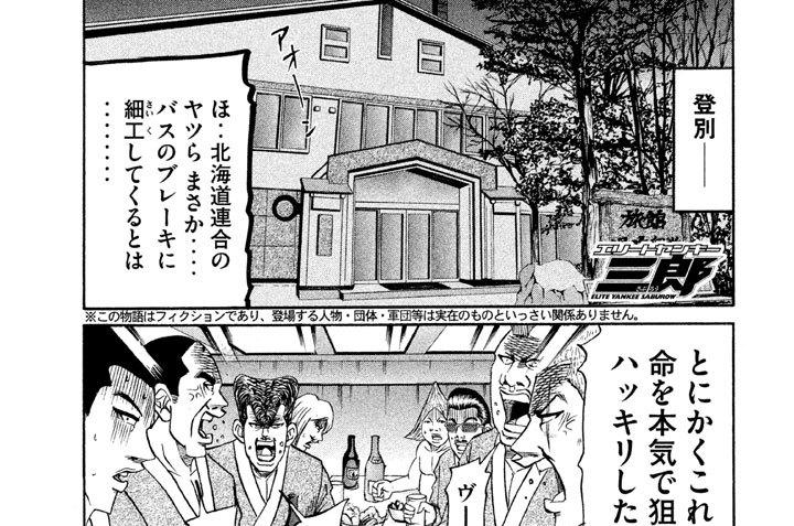 第154話 番長襲撃事件in北海道!!(2)