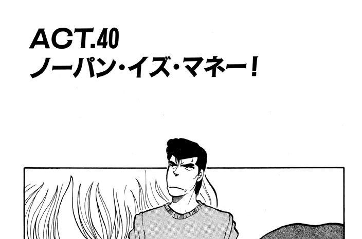 ACT.40 ノーパン・イズ・マネー!