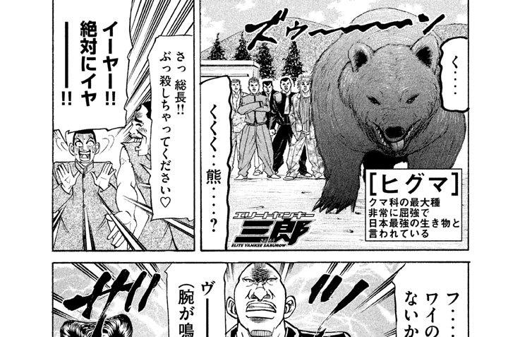 第155話 番長襲撃事件in北海道!!〈完結編〉