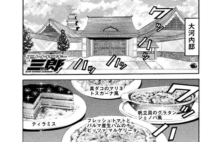 第156話 河井の恐怖のお宅探訪!!