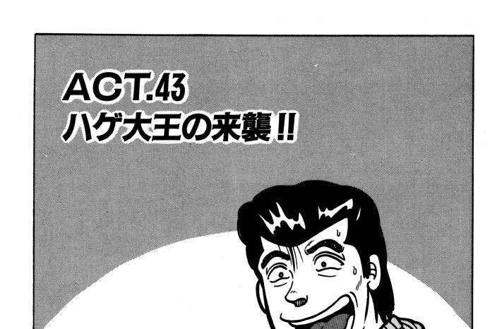 ACT.43 ハゲ大王の来襲!!