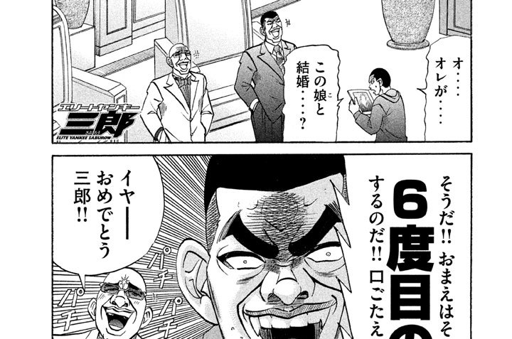 第159話 春菜ちゃんと結婚!?(1)