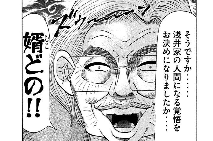 第160話 春菜ちゃんと結婚!?(2)