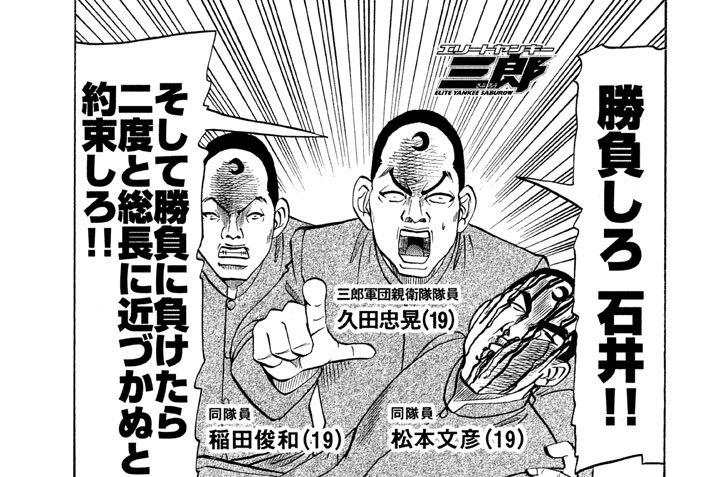 エリートヤンキー三郎 第2部 風...