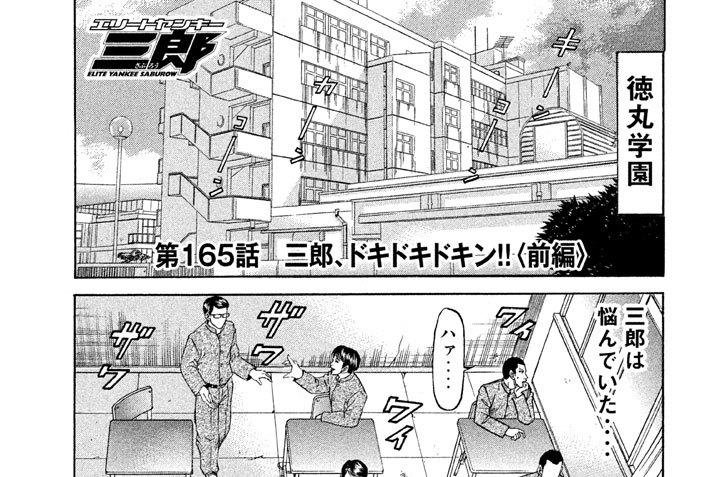 第165話 三郎、ドキドキドキン!!〈前編〉