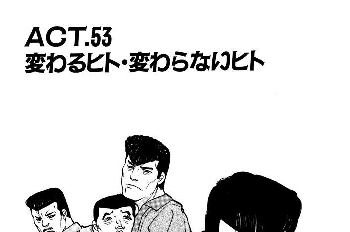 ACT.53 変わるヒト・変わらないヒト