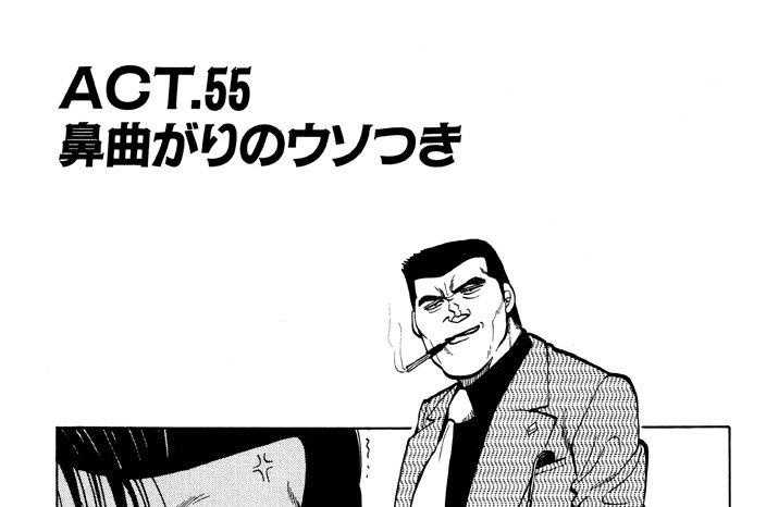 ACT.55 鼻曲がりのウソつき