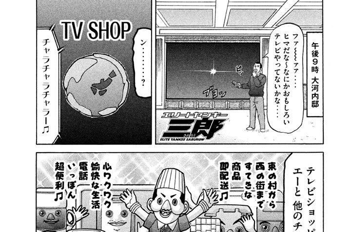 第171話 芸能人は名も命!!