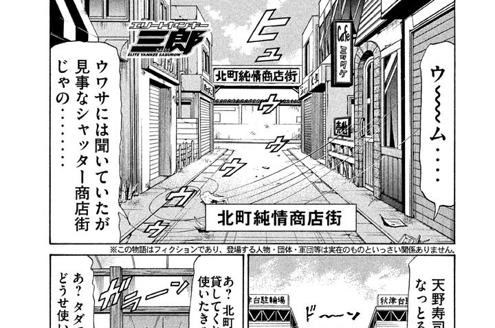 第172話 房総ドリーム!! 河井、芸能スクール開校!!〈前編〉