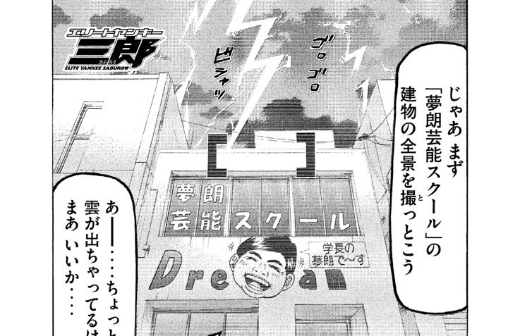 第173話 房総ドリーム!! 河井、芸能スクール開校!!〈後編〉