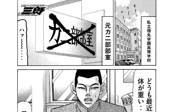 第174話 異常不健康青年三郎、健康への道!!〈前編〉