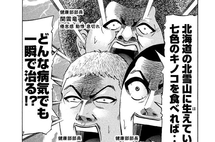 第175話 異常不健康青年三郎、健康への道!!〈後編〉