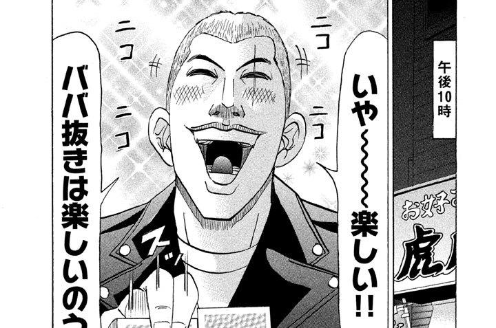 第177話 悪魔の生誕祭!!〈後編〉