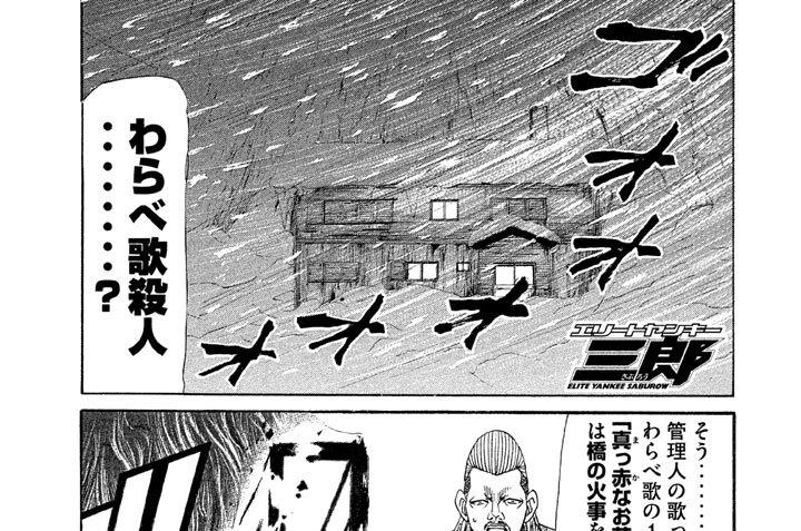 第183話 ザ・悲劇!! 雪山山荘事件!!(3)