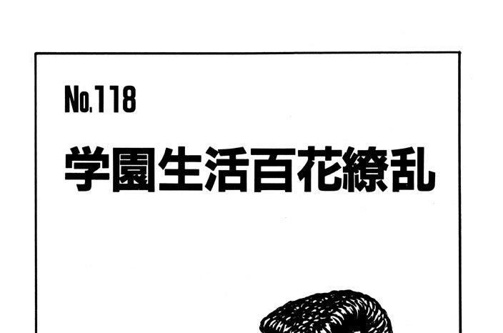 学園生活百花繚乱