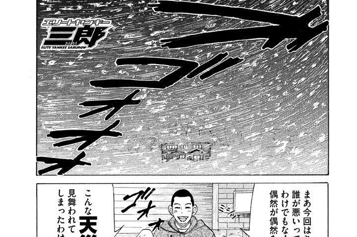 第185話 ザ・悲劇!! 雪山山荘事件!!〈完結編〉