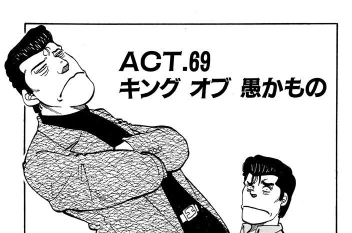 ACT.69 キング オブ 愚かもの