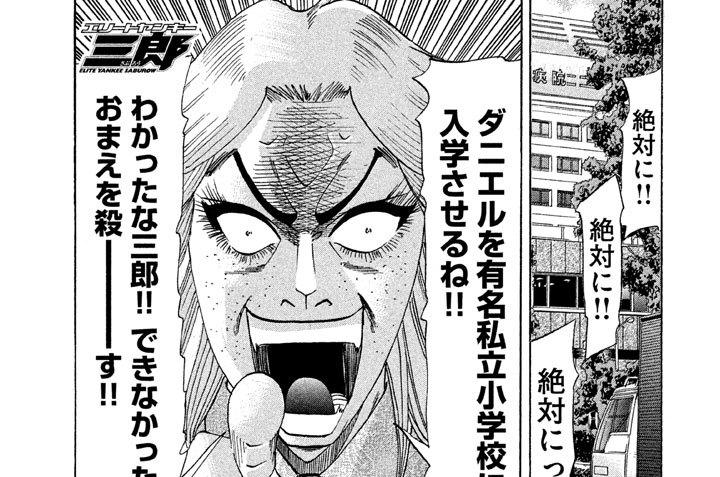 第187話 ゲキ烈モー烈受験戦争!!〈後編〉