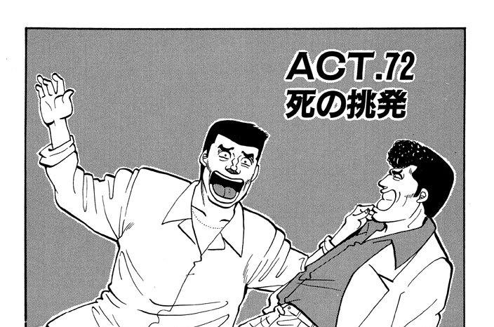 ACT.72 死の挑発