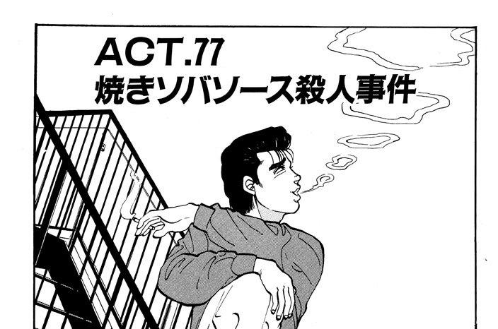 ACT.77 焼きソバソース殺人事件