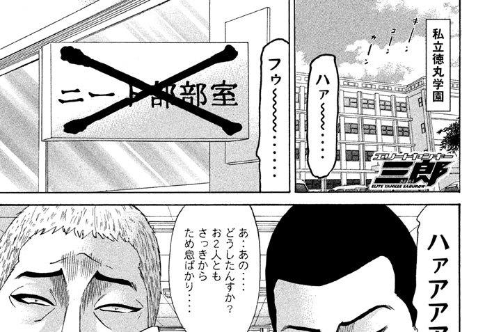 """第196話 病は""""美""""から!!"""
