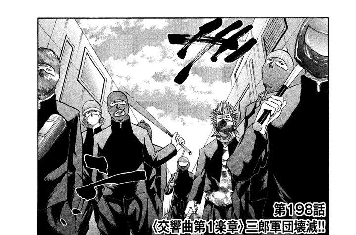 第198話 〈交響曲第1楽章〉三郎軍団壊滅!!