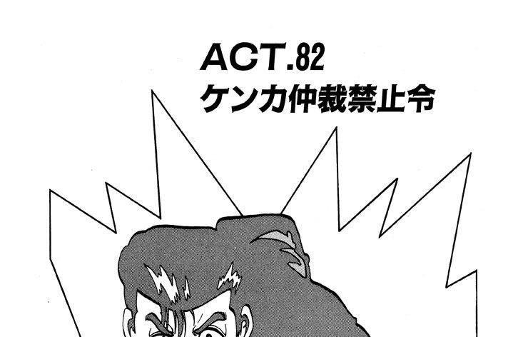 ACT.82 ケンカ仲裁禁止令