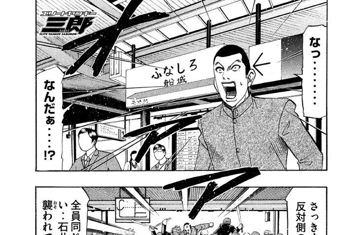 第199話 〈交響曲第2楽章〉FUKUSOUCHO!!