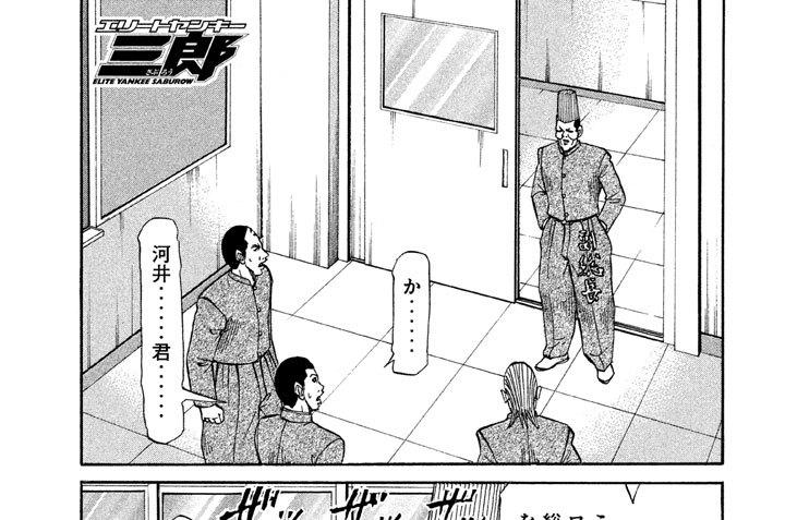 第200話 〈交響曲第3楽章〉三郎GUNDAN!!