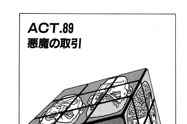 ACT.89 悪魔の取引