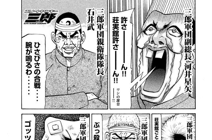 第202話 〈交響曲第5楽章〉決戦直前!!