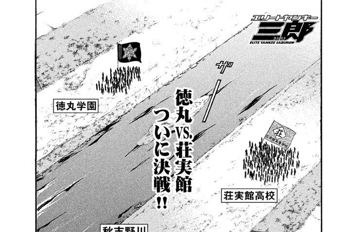 第203話 〈交響曲第6楽章〉職業、憎悪の鉄仮面!!