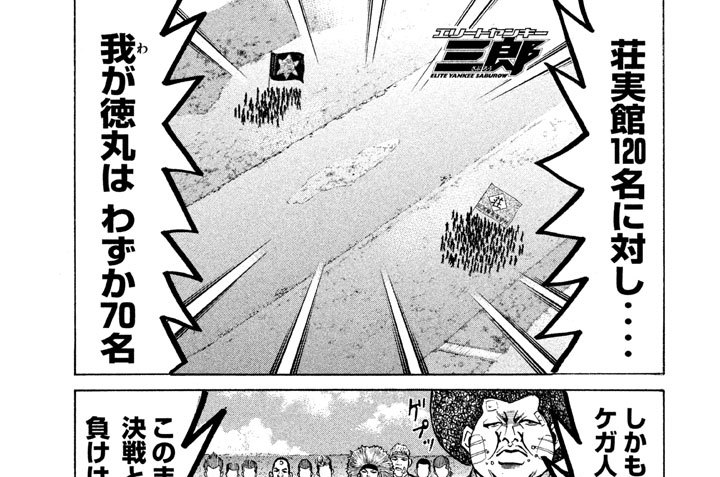 第204話 〈交響曲最終楽章〉総力戦!!