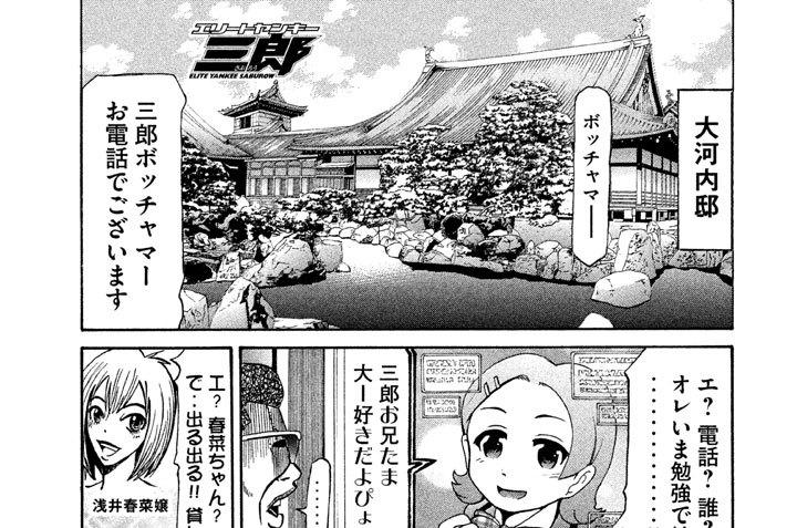 第205話 地獄のワニゼニパニック!!〈前編〉