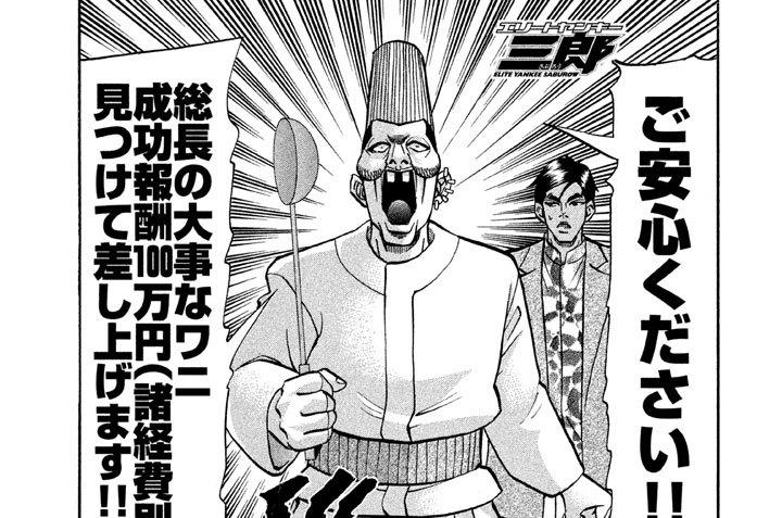 第206話 地獄のワニゼニパニック!!〈中編〉