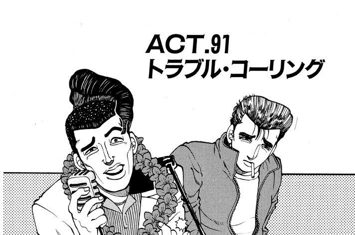 ACT.91 トラブル・コーリング