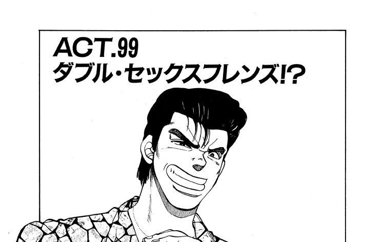 ACT.99 ダブル・セックスフレンズ!?
