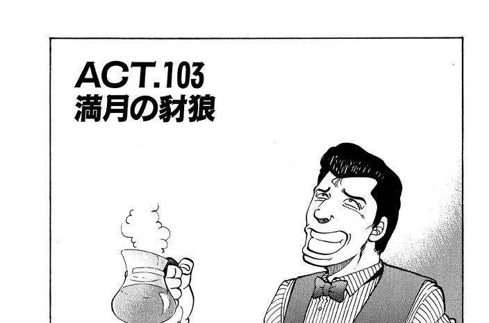 ACT.103 満月の豺狼