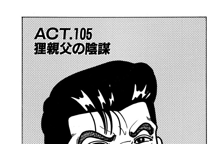ACT.105 狸親父の陰謀