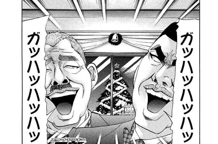 第220話 地獄のメリークリスマス〈後編〉