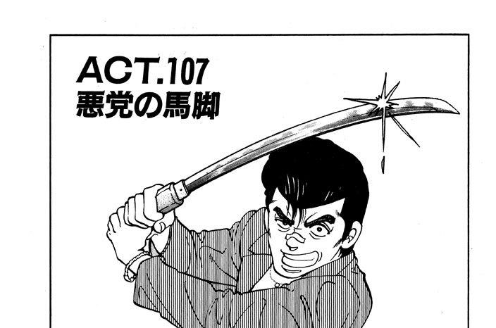 ACT.107 悪党の馬脚